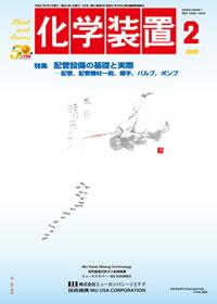 kagaku_souchi_2009_02.jpg